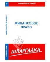 Картинка к книге Шпаргалка - Шпаргалка. Финансовое право