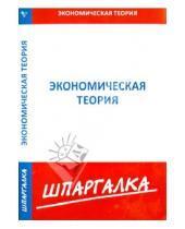 Картинка к книге Шпаргалка - Шпаргалка по экономической теории
