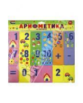 Картинка к книге Клуб 36`6 - Арифметика на магнитах