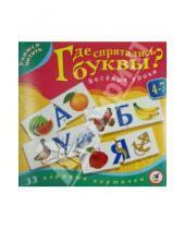 Картинка к книге Учимся читать - Где спрятались буквы? Веселые уроки (1072)