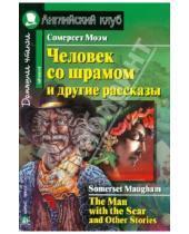 Картинка к книге Сомерсет Уильям Моэм - The Man with the Scar and Other Stories