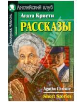 Картинка к книге Агата Кристи - Рассказы