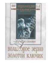 Картинка к книге А. Птушко Ф., Филиппов Валентин, Кадочников - Волшебное зерно. Золотой ключик (DVD)