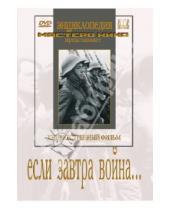Картинка к книге Ефим Дзиган - Если завтра война… (DVD)