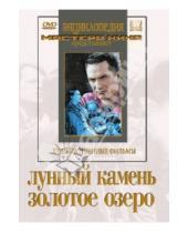 Картинка к книге Игорь Сорохтин Владимир, Шнейдеров Адольф, Минкин - Лунный камень. Золотое озеро (DVD)