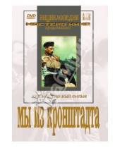 Картинка к книге Ефим Дзиган - Мы из Кронштадта (DVD)
