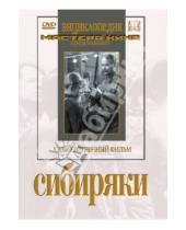 Картинка к книге Лев Кулешов - Сибиряки (DVD)