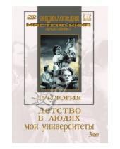 Картинка к книге Марк Донской - Трилогия о Горьком (Детство. В людях. Мои университеты) (2DVD)