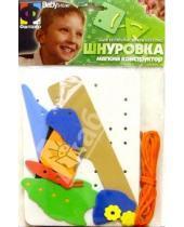 Картинка к книге Мягкий конструктор - Шнуровка. На полянке (103007)