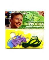 Картинка к книге Мягкий конструктор - Шнуровка. Мышата (103010)