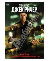 Картинка к книге Кристофер Маккуорри - Джек Ричер (DVD)