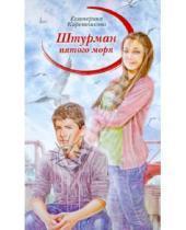 Картинка к книге Екатерина Каретникова - Штурман пятого моря