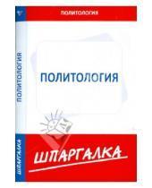 Картинка к книге Шпаргалка - Шпаргалка: Политология