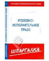 Картинка к книге Шпаргалка - Шпаргалка: Уголовно-исполнительное право