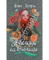 Картинка к книге Алан Брэдли - Я вещаю из гробницы