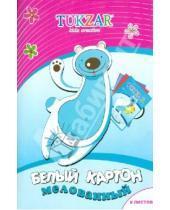 Картинка к книге TUKZAR - Картон белый, 8 листов мелованный (TZ-8105)