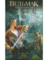 Картинка к книге Анджей Сапковский - Башня ласточки