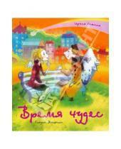 Картинка к книге Константиновна Ирина Семина - Время чудес