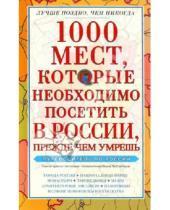 Картинка к книге Вера Надеждина - 1000 мест, которые необходимо посетить в России, прежде чем умрешь. Путеводитель по России