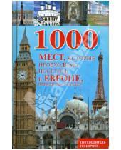Картинка к книге Вера Надеждина - 1000 мест, которые необходимо посетить в Европе, прежде чем умрешь