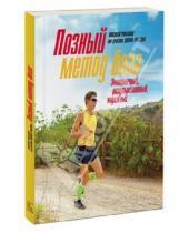 Картинка к книге Джон Робсон Степанович, Николай Романов - Позный метод бега. Экономичный, результативный, надежный