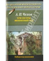 Картинка к книге Павлович Антон Чехов - Три сестры. Вишневый сад