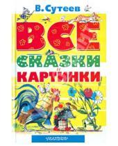 Картинка к книге Григорьевич Владимир Сутеев - Все сказки и картинки