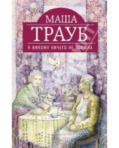 Картинка к книге Маша Трауб - Я никому ничего не должна