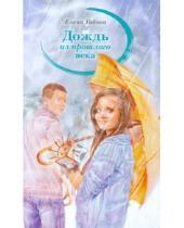 Картинка к книге Елена Габова - Дождь из прошлого века
