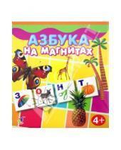 Картинка к книге Игры на магнитах - Азбука на магнитах (2559)