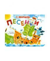 Картинка к книге Яковлевич Самуил Маршак - Песенки