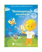 Картинка к книге Рабочие тетради дошкольника - Четвертый лишний. Часть 1. Рабочая тетрадь для детей 5-6 лет