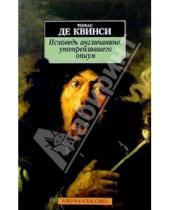 Картинка к книге Томас Квинси Де - Исповедь англичанина, употреблявшего опиум