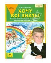 Картинка к книге Владимировна Елена Колесникова - Хочу все знать! Тетрадь для совместной деятельности взрослого и ребенка 5 -7 лет