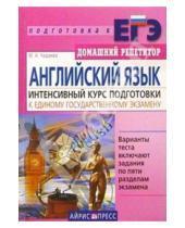 Картинка к книге А. М. Чадаева - Английский язык. Интенсивный курс подготовки к Единому государственному экзамену