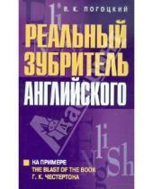 Картинка к книге Виктор Погоцкий - Реальный зубритель английского