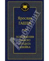 Картинка к книге Ярослав Гашек - Похождения бравого солдата Швейка