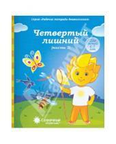 Картинка к книге Рабочие тетради дошкольника - Рабочие тетради дошкольника. Четвертый лишний. Часть 2. Для детей 6-7 лет