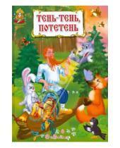 Картинка к книге Волшебная страна - Тень-тень, потетень. Русские народные прибаутки, потешки, небылицы