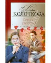 Картинка к книге Александровна Вера Колочкова - Осенняя рапсодия