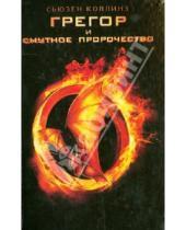 Картинка к книге Сьюзен Коллинз - Грегор и смутное пророчество