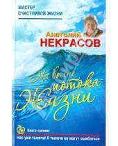 Картинка к книге Александрович Анатолий Некрасов - На волне Потока жизни. Книга-тренинг