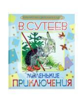 Картинка к книге Григорьевич Владимир Сутеев - Маленькие приключения