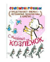 Картинка к книге Владимирович Сергей Михалков - Козлёнок