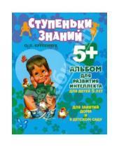 Картинка к книге Игоревна Ольга Крупенчук - Альбом для развития интеллекта для детей 5 лет