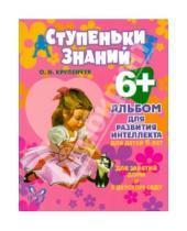 Картинка к книге Игоревна Ольга Крупенчук - Альбом для развития интеллекта для детей 6 лет