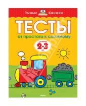 Картинка к книге Николаевна Ольга Земцова - Тесты. От простого к сложному (2-3 года)
