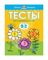 Картинка к книге Николаевна Ольга Земцова - Тесты. Что я знаю и умею (2-3 года)