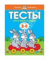 Картинка к книге Николаевна Ольга Земцова - Тесты. Что я знаю и умею (3-4 года)