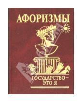 Картинка к книге Мини - Афоризмы. Государство - это я